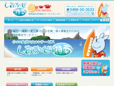 http://ssc.cityfujisawa.ne.jp