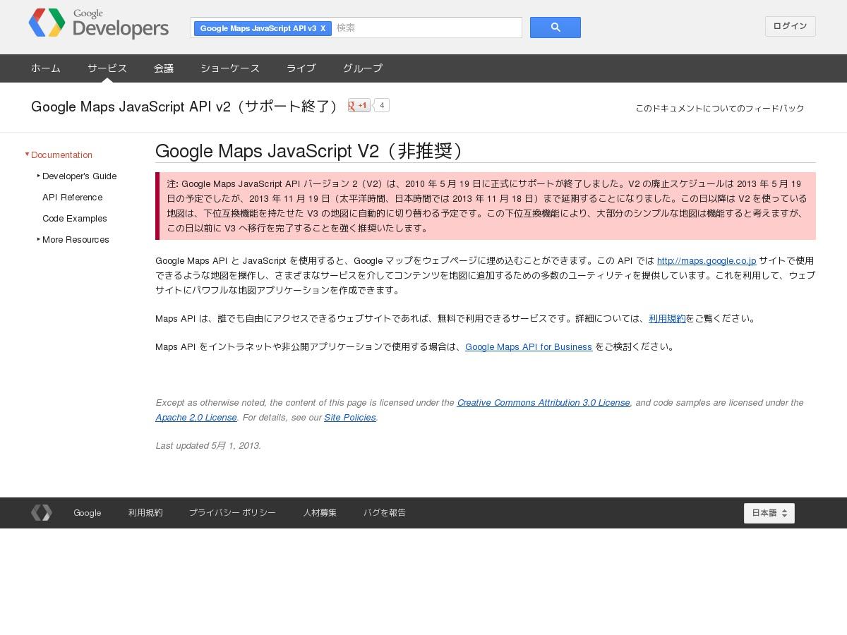https://developers.google.com/maps/documentation/javascript/v2/?hl=ja