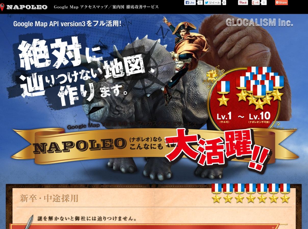 http://napoleo.glocalism.jp/