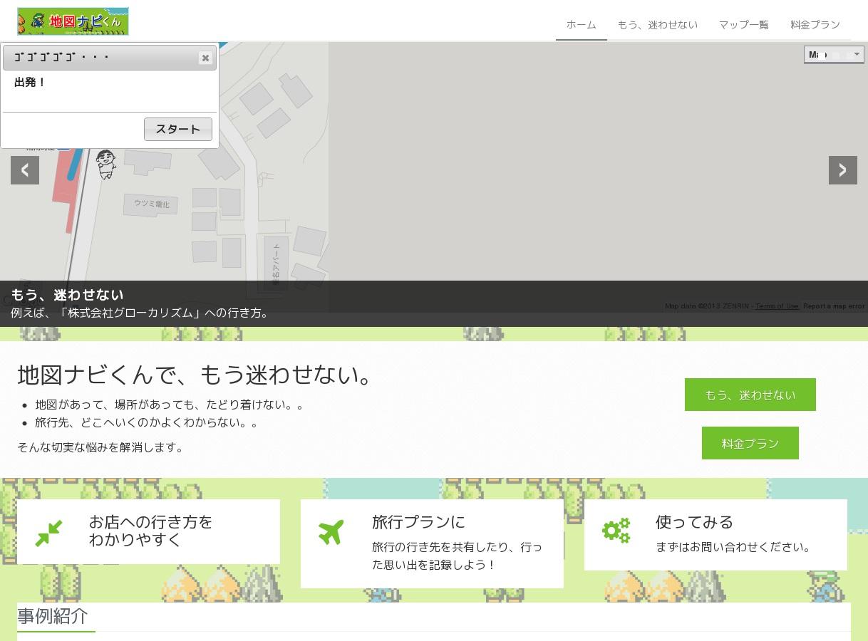 http://chizunavi-kun.com