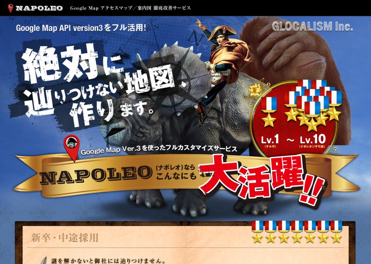 http://napoleo.glocalism.jp