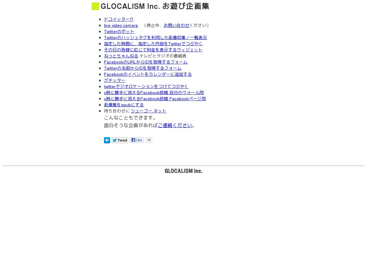 http://fun.glocalism.jp