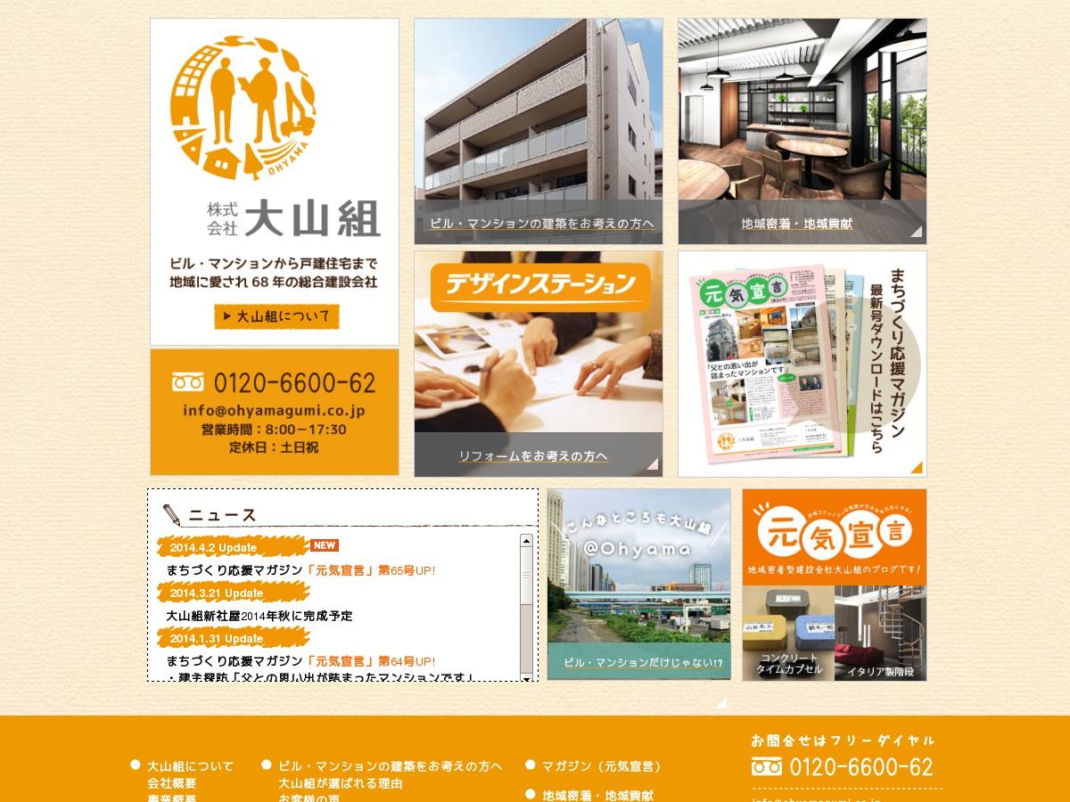 http://www.ohyamagumi.co.jp