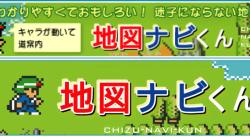 chizunavi-kun_sm